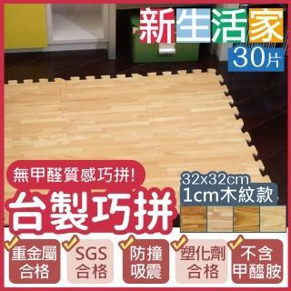 【新生活家】耐磨橡木紋地墊(淺色32x32x1cm30入)