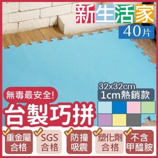 【新生活家】EVA素面巧拼地墊(藍色32x32x1.cm40入)