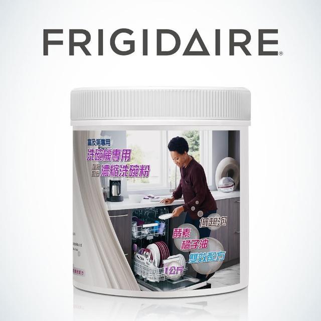 【美國Frigidaire富及第】洗碗機專用濃縮富邦momo客服洗碗粉(4入組)