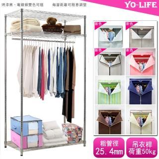 【yo-life】獨家全電鍍吊衣櫥組-贈防塵套(兩色任選-藍色or米色91X46X180cm)