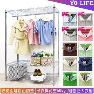 【yo-life】獨家大管徑吊衣櫥組-