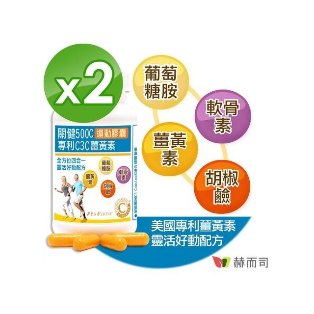 【赫而司】關健500momo商品C薑黃素加強配方運動膠囊(90顆/罐*2罐組)
