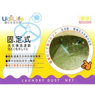 彎彎洗衣袋-丸型-6入(35 cm)