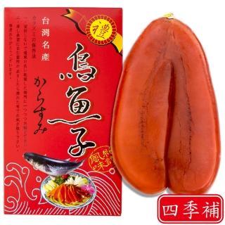 【四季補】雲林口湖頂級烏魚子約7兩禮盒組1片(限量加贈烏魚子家鄉手工醬)