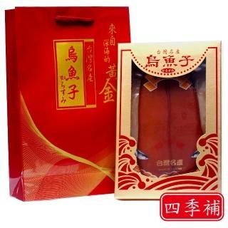 【四季補】雲林口湖頂級烏魚子約6兩1片含袋禮盒組(限量加贈手工烏魚子家鄉醬)