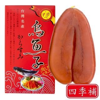 【四季補】雲林口湖頂級烏魚子約5兩(4片入)