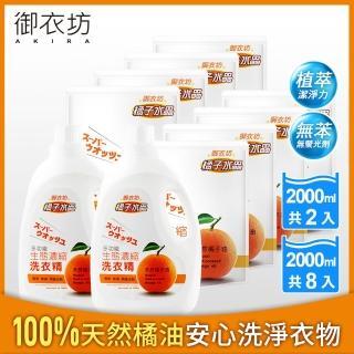 【御衣坊】多功能橘子生態濃縮洗衣精2000mlx2罐+2000mlx8包組(天然橘子油)
