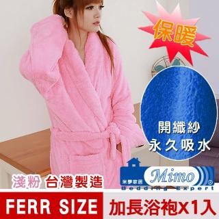【米夢家居】台灣製造水乾乾SUMEASY開纖吸水紗-柔膚浴袍(淺粉)