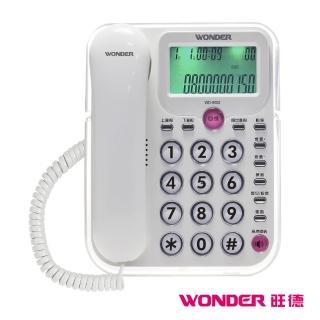 旺德WONDER來電顯示電話(WD-9002)