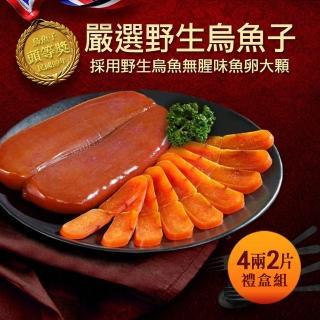 【優鮮配】嚴選優良金牌野生烏魚子2片禮盒(4兩/片)