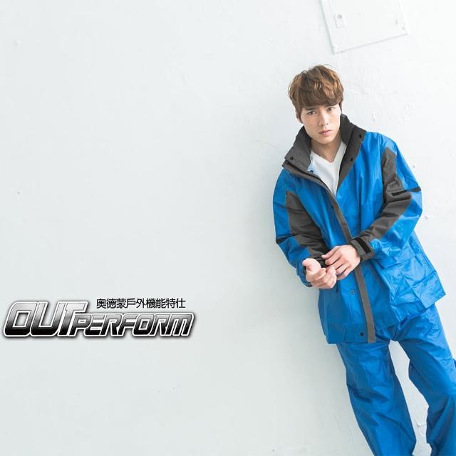 【網購】MOMO購物網【OutPerform】勁馳率性款二件式風雨衣(藍/淺灰)開箱momo東森