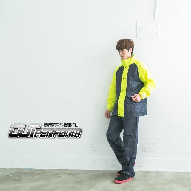 【網購】MOMO購物網【OutPerform】風動SKY二件式風雨衣(螢光黃/深藍)評價如何momo購物台購物專家