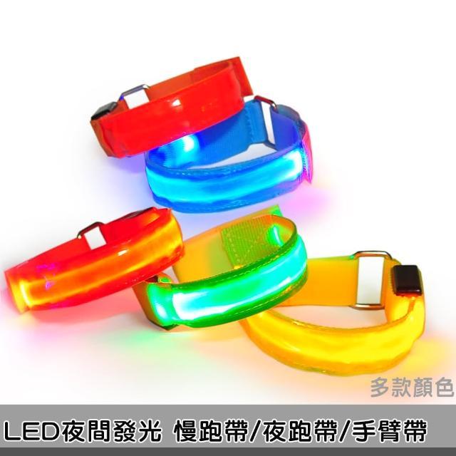 【DIBOTE】運動休閒LED發光夜跑帶/束帶(富邦電視購物1入)