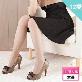 【華貴】LL加大尺碼型超彈性褲襪-12雙(MIT 5色)