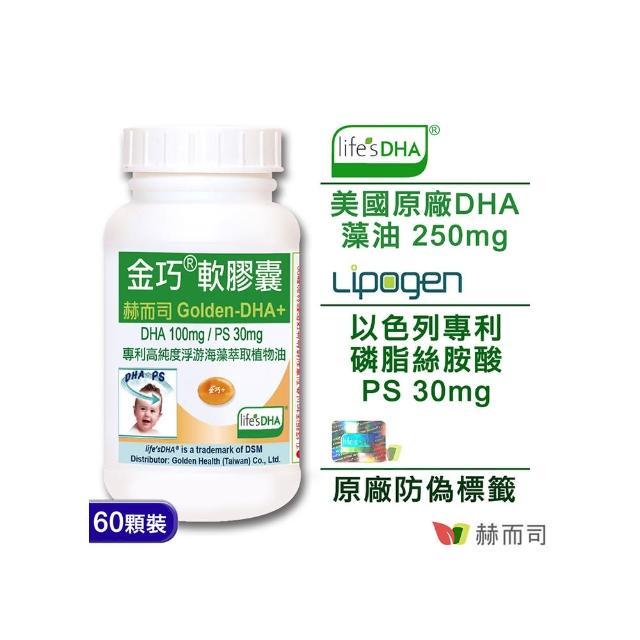 【赫而司】金巧軟膠囊Goldemomoe購物n-DHA藻油升級版+PS(60顆/罐)