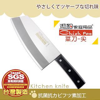 【潔豹】尖菜刀