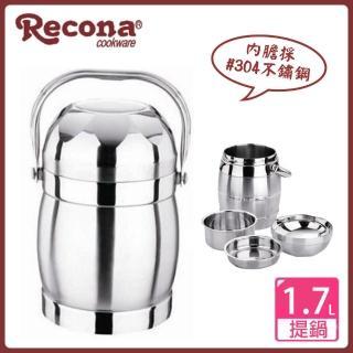 【RECONA】養生保溫多功能提鍋