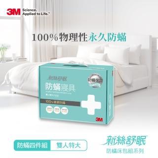 【3M】德國進口表布永久防蹣寢具-雙人特大四件組(內含枕頭套x2+棉被套x1+床包x1)