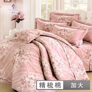 【巴麗維亞】典藏玫瑰(頂級加大活性精梳棉六件式床罩組台灣精製)
