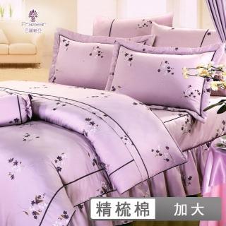 【巴麗維亞】紫語花魅(頂級加大活性精梳棉六件式床罩組台灣精製)
