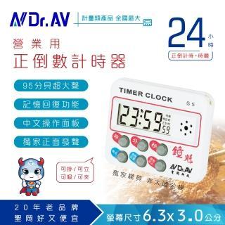 【Dr.AV】S5 24小時正倒數 計時器(24小時/12小時)
