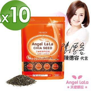 【即期品】Angel LaLa天使娜拉美麗輕纖奇亞富邦電視購物籽(200g/包*10入)
