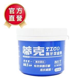 【蒂克】護牙潔齒劑(140g)