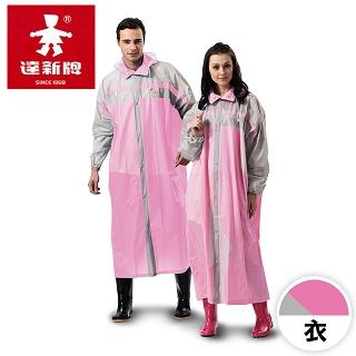 【真心勸敗】MOMO購物網【達新牌】設計家3代雙色前開式雨衣(粉紅)效果好嗎momo購物評價