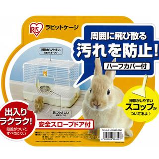 【日本IRIS】豪華型兔籠SSR-760(黃色)