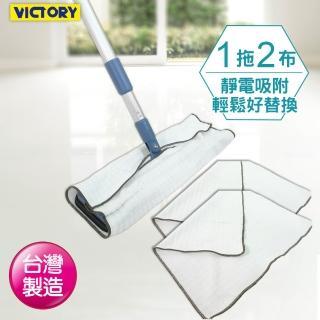 【VICTORY】超細纖維除塵布拖把(1組1布)