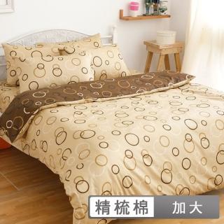 【eyah】100%純棉雙人加大床包枕套三件組(咖啡泡泡)