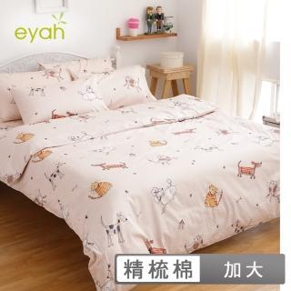 【eyah】100%純棉雙人加大床包枕套三件組(寵物家族)