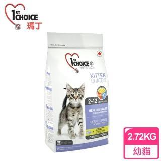 【瑪丁 1st Choice】第一優鮮 幼貓 低過敏成長配方 雞肉+糙米(6磅)