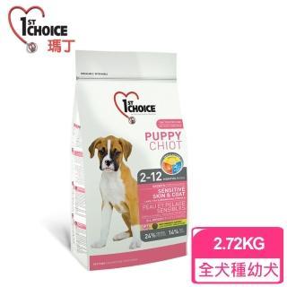 【瑪丁1st Choice】第一優鮮 全犬種幼犬 低過敏 羊肉鯡魚糙米+骨關節配方(6磅)