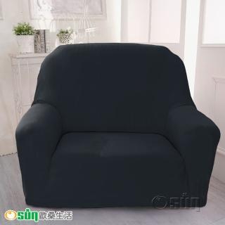 【Osun】一體成型防蹣彈性沙發套、沙發罩素色款(黑色款1人座CE-173)