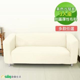【Osun】一體成型防蹣彈性沙發套、沙發罩素色款(九色款3人座CE-173)