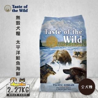【海陸饗宴Taste of the Wild】全犬種 無榖犬糧 太平洋鮭魚海鮮(2.27公斤)