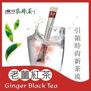 【歐可茶葉】袋棒茶-老薑紅茶(15包)