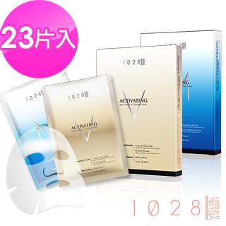 【1028】持妝深V保濕面膜or深層高效保濕水感面膜(23片入)
