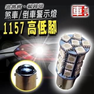 【勸敗】MOMO購物網【車的LED】高亮度1157高低腳款27SMD(紅光-1入)價錢momo折價眷