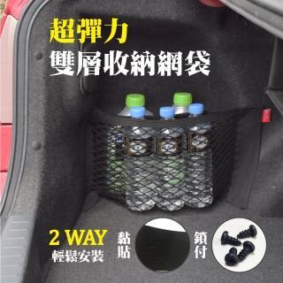 【好物推薦】MOMO購物網【車的背包】雙層彈力收納網袋(射出勾超黏型_2入組)評價富邦momo客服