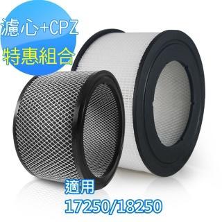 【怡悅】HEPA濾心+CPZ特惠組(適用Honeywell 18250/17250機型空氣清淨機