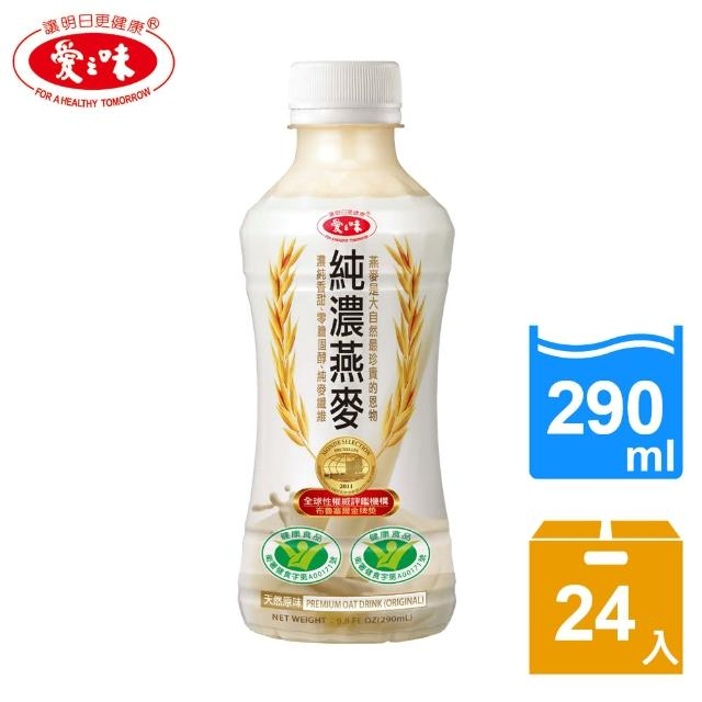 【愛之味】純濃燕麥 290ml*24入(榮獲國momo折價卷家健康認證)