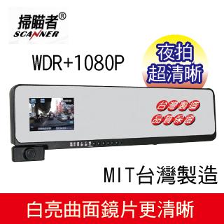 【掃瞄者】V-14 WDR+1080P行車記錄器 鏡頭可旋轉3記錄器20度(贈送16G)
