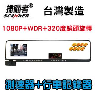 【掃瞄者】HDG-8889 GPS測速器+自行車行車紀錄器行車記錄器+白亮曲面後視鏡 WDR+1080P台灣製造(贈送16G+三孔電源擴充座)