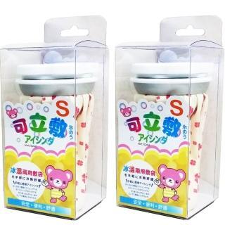 【*可立敷】熱水袋/冰袋/冰水袋/冷熱兩用敷袋S-6吋x2入(小熊x2)
