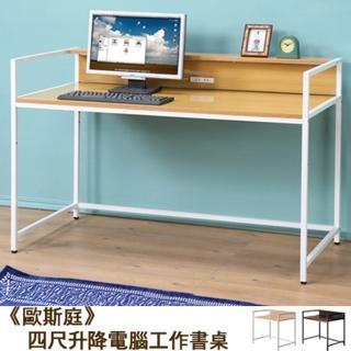 【C&B】歐斯庭四尺升降電腦工作書桌(兩色可選)