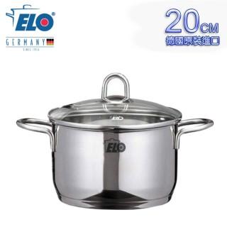 【德國ELO】Rubin 不鏽鋼高身湯鍋(20公分)