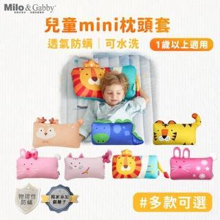 【美國Milo & Gabby】動物好朋友-超柔軟mini防蹣天絲枕心+枕套組(7款花色任選)