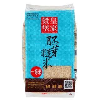 【皇家穀堡】胚芽糙米2.5KG(CNS二等)